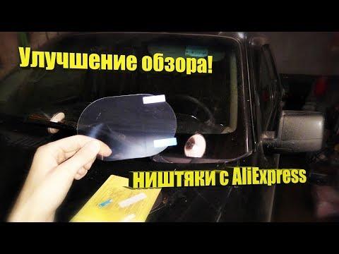 Ford Explorer IV – Улучшение обзора. Ништяки с AliExpress!