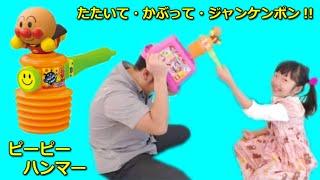 getlinkyoutube.com-★Anpanman Sound hammer★アンパンマンのピーピーハンマーで「たたいて・かぶって・ジャンケンポン」をしたよ!★
