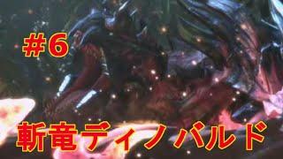 getlinkyoutube.com-【MHX実況#6】村クエ☆6緊急 斬竜ディノバルド討伐!【モンハンクロス】
