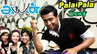 Ayan- Ayan Songs | Tamil Movie Video songs | Pala Pala Video Song | Harris Jeyaraj Hits | Surya hits