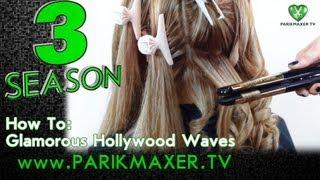 getlinkyoutube.com-Голливудские волны Glamorous curls парикмахерская тв parikmaxer tv