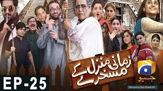 Zamani Manzil Kay Maskharay  Episode 25 | Har Pal Geo