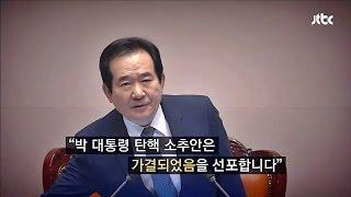 getlinkyoutube.com-JTBC 특집토론 - '박근혜 대통령 탄핵 표결' 토론