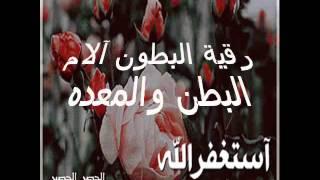 getlinkyoutube.com-رقية البطون آلام البطن والمعده أحمد العجمي