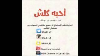 getlinkyoutube.com-احبه كلش .. بصوت شادي بن عبدالله ( بدون موسيقى )