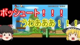 getlinkyoutube.com-ゆっくり実況プレイ 魔理沙を背負って #01 NewスーパーマリオブラザーズWii/New Super Mario Bros.Wii