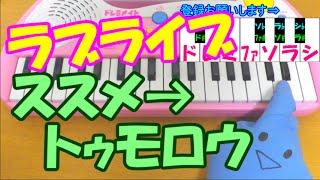 getlinkyoutube.com-1本指ピアノ【ススメ→トゥモロウ】ラブライブ μ'sミューズ 簡単ドレミ楽譜 超初心者向け