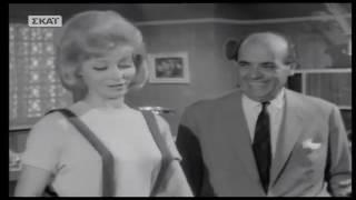 getlinkyoutube.com-ΤΟ ΤΕΜΠΕΛΟΣΚΥΛΟ 1963