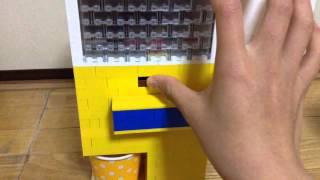レゴガチャガチャ風自動販売機