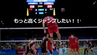 バレーボールのジャンプ力を上げる方法の解説