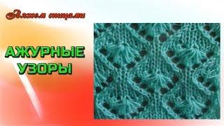 getlinkyoutube.com-Вязание ажурных узоров. Красивый ажурный узор спицами