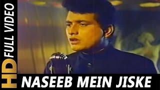 Naseeb Mein Jiske Jo Likha Tha | Mohammed Rafi | Do Badan 1966 Songs | Manoj Kumar, Asha Parekh width=