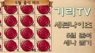 getlinkyoutube.com-세븐나이츠 4성 세나 뽑기 (5월 출석보상) [Seven Knights]