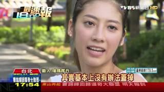 getlinkyoutube.com-「國旗女孩」18歲車禍火吻 3度灼傷重生