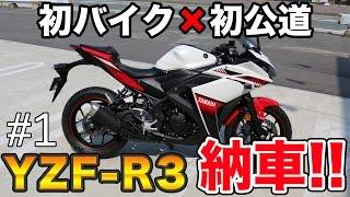 getlinkyoutube.com-【LCR】#1 バイク納車!相棒は・・・【YZF-R3】