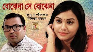 Bojhena Se Bojhena   Bangla Romantic Natok   Ft: Siddiqur Rahman, Maria Mim, Monira Mithu