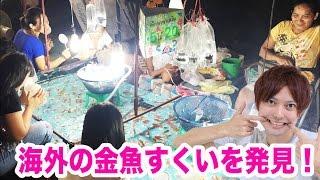 getlinkyoutube.com-海外の金魚すくい発見!何匹釣れるかに挑戦! 【タイ・バンコク】