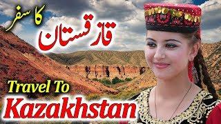 Travel To Kazakhstan | Full History And Documentary Kazakhstan In Urdu & Hindi | قازقستان کی سیر