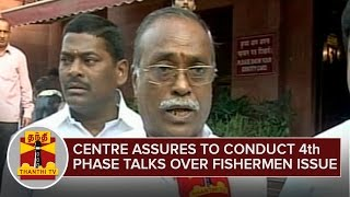 Centre assures to Conduct 4th Phase Talks over India - Sri Lanka Fishermen Issue - Thanthi TV