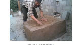 getlinkyoutube.com-المهندس الفلسطيني خالد بشير- طباخ كهروشمسي من الطين