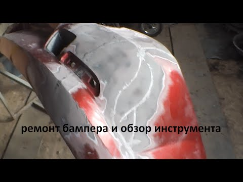 Ремонт бампера РЕНО. Обзор инструмента.