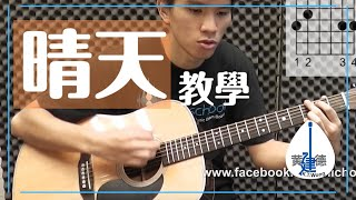 getlinkyoutube.com-#29 周杰伦 - 晴天 建德吉他教学课程