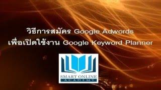 getlinkyoutube.com-วิธีการสมัครเพื่อเปิดใช้งาน Google Keyword Planner อย่างง่ายๆ by อ.โหน่ง Smart Online Academy