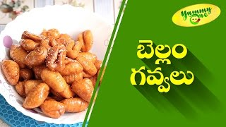 getlinkyoutube.com-How To Make Bellam Gavvalu | Yummy One || Telugu Recipes || Indian Recipes