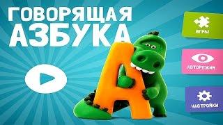getlinkyoutube.com-Говорящая азбука - песенка про алфавит