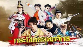 getlinkyoutube.com-กระบี่เย้ยยุทธจักร 2013 [พากษ์ไทย] ตอนที่ 22