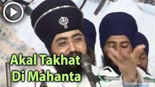 getlinkyoutube.com-Akal Takhat Di Mahanta [Part 1 ] (Sant Baba Ranjit Singh (Dhadhrian Wale)