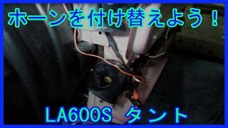 getlinkyoutube.com-タントのホーン取付け・配線。LA600S