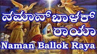 getlinkyoutube.com-Naman Ballok Raya (Konkani Christmas Song)