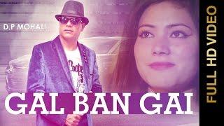 New Punjabi Songs 2016 || GAL BAN GAI || DP MOHALI || Punjabi Songs 2016