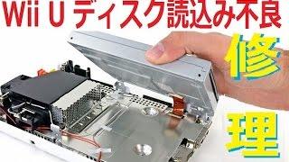 getlinkyoutube.com-Wii U ドライブの故障・読込み不良の修理手順