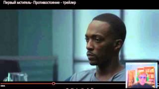 getlinkyoutube.com-Обзор трейлера Первый мститель: Гражданская война