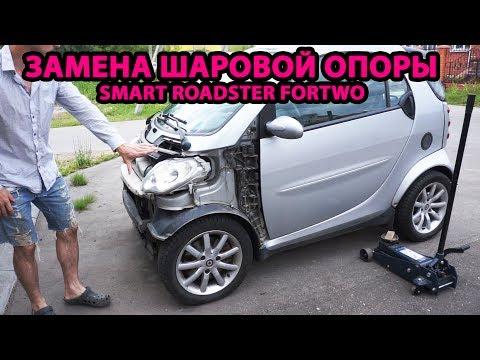 Замена шаровых опор Smart Roadster & Fortwo