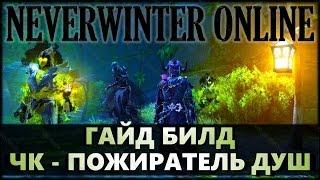 getlinkyoutube.com-NEVERWINTER ONLINE - Чернокнижник-мучитель гайд, билд   Модуль 9