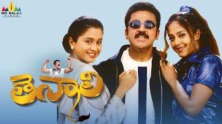 Thenali Telugu Full Movie | Kamal Haasan, Jyothika, Meena, Devyaani | Sri Balaji Video