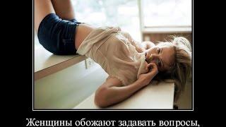 getlinkyoutube.com-Демотиваторы жесткие про девушек