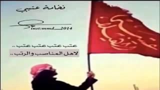 عتب عتب شيلة عتيبه الجديده 2016