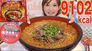 getlinkyoutube.com-Kinoshita Yuka [OoGui Eater] Taiwanese Beef Ramen 9102kcal