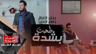 getlinkyoutube.com-جعفر الغزال و باسل العزيز - بشدة طحت / Video Clip