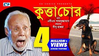 Kutta Chor | Bangla Comedy Natok | ATM Shamuzzaman | Golam Farida Chonda | Shami | Rana | Dipu Hazra