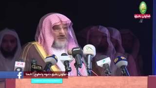 getlinkyoutube.com-كلمة معالي الشيخ صالح آل الشيخ بافتتاح مسابقة الملك سلمان للقرآن الكريم
