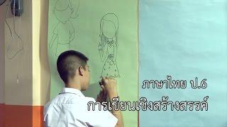 ภาษาไทย ป.6 การเขียนเชิงสร้างสรรค์ ครูศรีอัมพร ประทุมนันท์