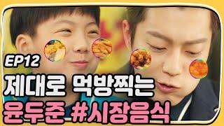 Le'ts Eat2 Market food taste journey with Yoon Du-jun! Let's Eat 2 Ep12