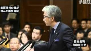 getlinkyoutube.com-前原外相の首をとった西田昌司議員の質疑(短縮版)