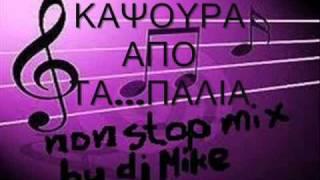 getlinkyoutube.com-ΚΑΨΟΥΡΑ ΑΠΟ ΤΑ...ΠΑΛΙΑ non stop mix by dj Mike
