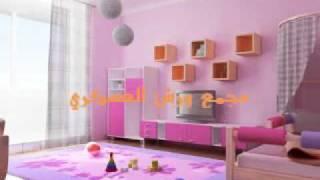 getlinkyoutube.com-غرف أطفال.wmv